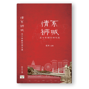 情系狮城 Ode to Lion City: An Anthology of 50 Years of Chinese Essays and Poetry